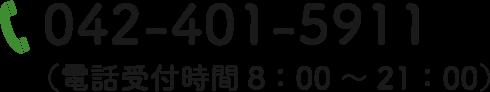 042-401-5911